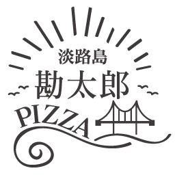 淡路島勘太郎ピザ