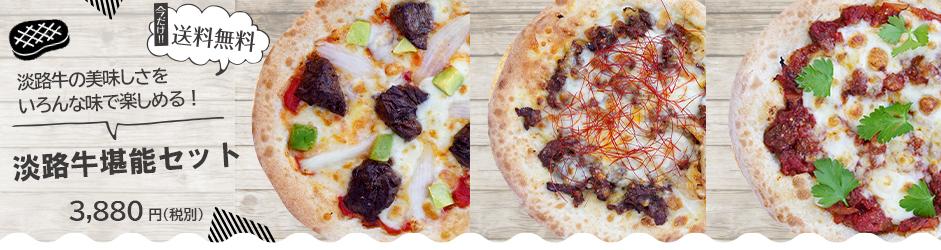"""Æ·¡è·¯å³¶å‹˜å¤ªéƒŽãƒ""""ザ Ɯ€é«˜ã®æ·¡è·¯å³¶é£Ÿæã§1枚1枚手作りの冷凍ピザをお届けします"""